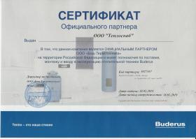 Buderus партнер